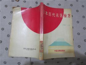 日本历代名医秘方
