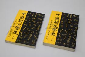 私藏好品《中国新文学史》 全二册 司马长风 著 刘绍唐 校订