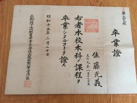 1940年日本长野县青年学校本科课程毕业证《卒业证书》一张