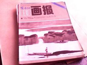 富春江画报1984年3.4.7.9.11.12  (六册合售)
