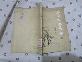 唐宋传奇故事 三