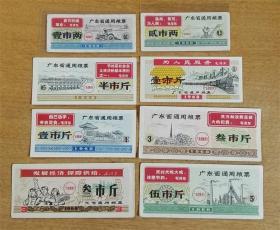 68年广东省通用粮票8全--8-9品-原图原物--特价套票