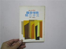 1980年经济日报丛书 商坛登龙三十二招