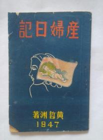 《产妇日记》(1948年2月初版.新文学日记.民国作家芮麟签名本)