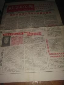 《临淄文化报》2007年10月20日(总第88期)