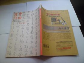 中国书法2011.11