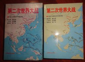 《中国人民解放军军事学院》第二次世界大战【品相以图为准】有函套