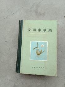安徽中草药 32开精装