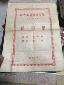 旅大市话剧团演出五幕六场话剧杨根思(节目单) 16开!