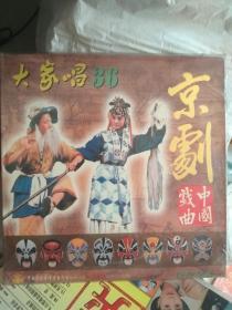 大唱片:大家唱36 京剧 中国戏曲(大镭射影片)