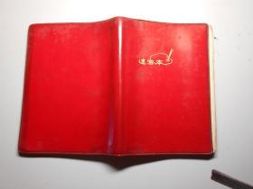 七十年代速写本(画家佚名作,36开,使用90页)