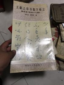 王羲之草书集字格言 附古本《宋拓十七帖) (1992年1版1印)