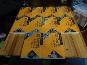 中华佛学文化系列 (全10册)
