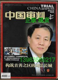中国审判 (新闻月刊)2011.1