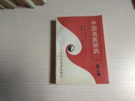 中国名医妙药 (第二集)