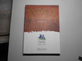 大辽公主——陈国公主墓发掘纪实