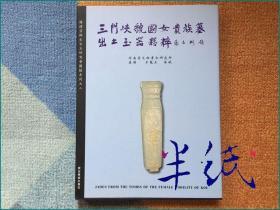 三门峡虢国女贵族墓出土玉器精粹 杨建芳师生古玉研究会图录  2006年初版