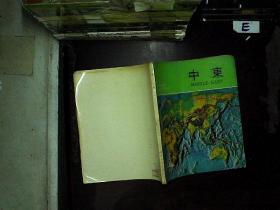 中东 地理知识丛书