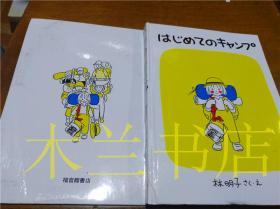 原版日本日文书 はじめてのキヤンプ 林明子 株式会社福音馆书房 2007年6月 大32开硬精装