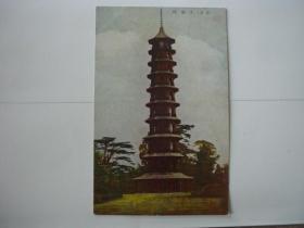 民国北京塔明信片