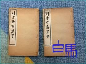 李善兰 则古昔斋算学十三种 几何原本十五卷 重学二十卷 附曲线说三卷 光绪石印本八册