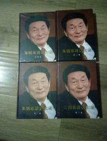 朱镕基讲话实录(全四册)正版,硬精装,【1  3  4】未开封。2册开封