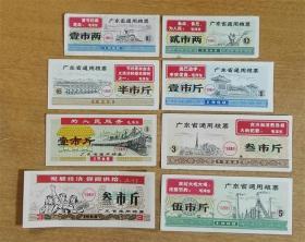 68年广东省通用粮票8全--8-10品-原图原物--好品套票
