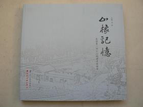 山橡记忆,(国内首本小三线企业历史画册)