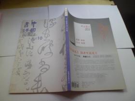 中国书法2011.10