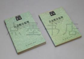 私藏好品《自由秩序原理》 全二册 哈耶克 著 邓正来 译 三联书店1998年一版二印