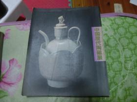 中国历代陶磁展  D4