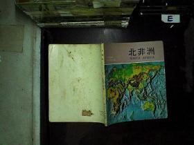 北美洲 地理知识丛书