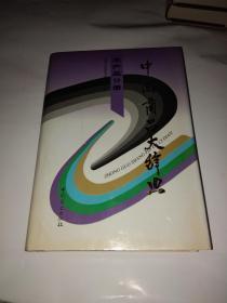 中国商品大辞典 水产品分册