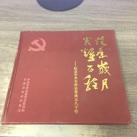 沧桑岁月 光辉历程:纪念中共长沙县委成立八十周年  画册