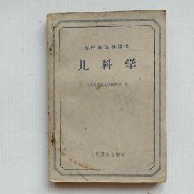 《儿科学》(医疗专修科讲义) 1961年初版
