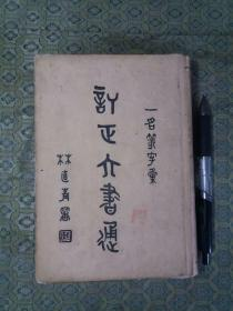 民国精装:《订正六书通(附补遗)》一册全,一名《篆字汇》,品佳