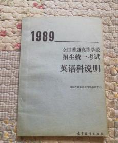 1989年全国普通高等学校招生统一考试英语科说明
