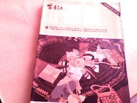 富春江画报1984年1.2.4.5.6.7.10.12(8册合售)