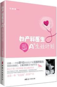 妇产科医生A+生娃计划(北京大学附属医院妇产科专家联合推荐 中国
