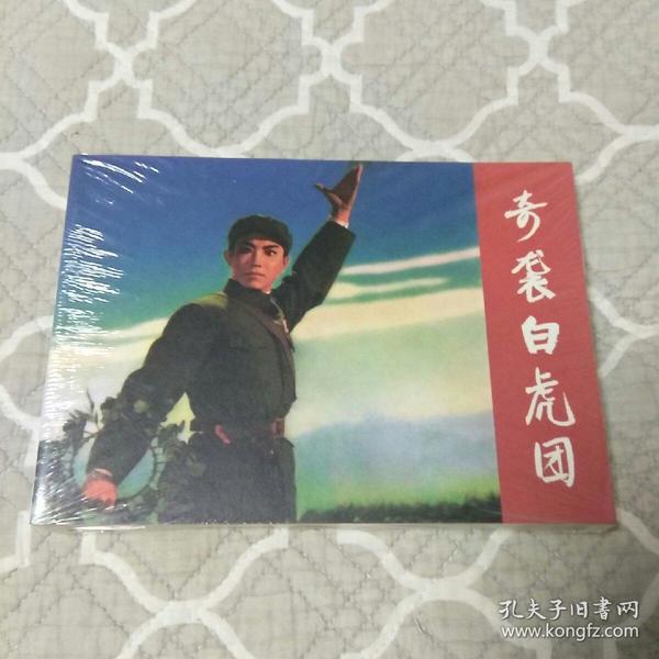 奇袭白虎团  (32开彩色版)