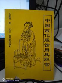 中国古代服饰、用具、职官