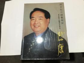 跨世纪中国艺术家 陆康【签名赠本】