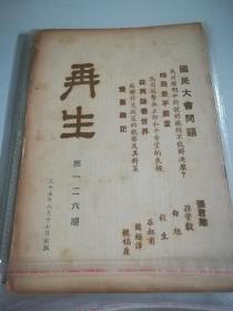 民国35年【再生杂志】10册合售(国民大会问题、国家为什么要宪法、东北问题不能不解决…)