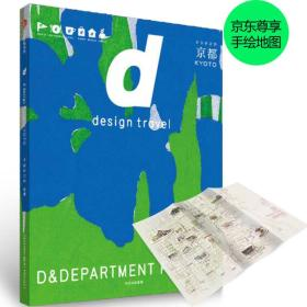 d设计之旅:京都(京东尊享手绘地图版)
