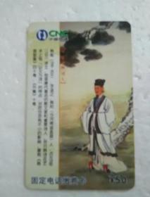 中国网通; 固定电话缴费卡(中国古代诗人---韩愈)