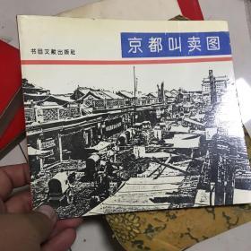京都叫卖图  24开本!