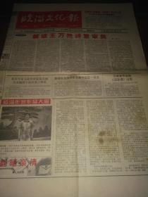 《临淄文化报》2006年10月20日(总第76期)