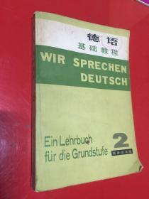 德语基础教程教师手册【2】