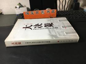 大决策:中国共产党历次全国代表大会探踪