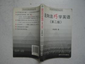 逆向法巧学英语 第二版